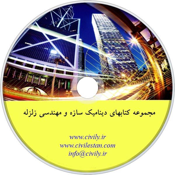 مجموعه کتابهای دینامیک سازه و مهندسی زلزله