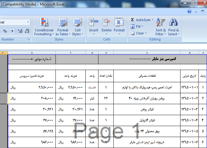 دانلود مجموعه فایلهای اکسل کنترل کارکرد و هزینه ماشین آلات کارگاه