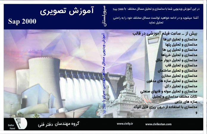 مجموعه آموزشهای کامل SAP 2000