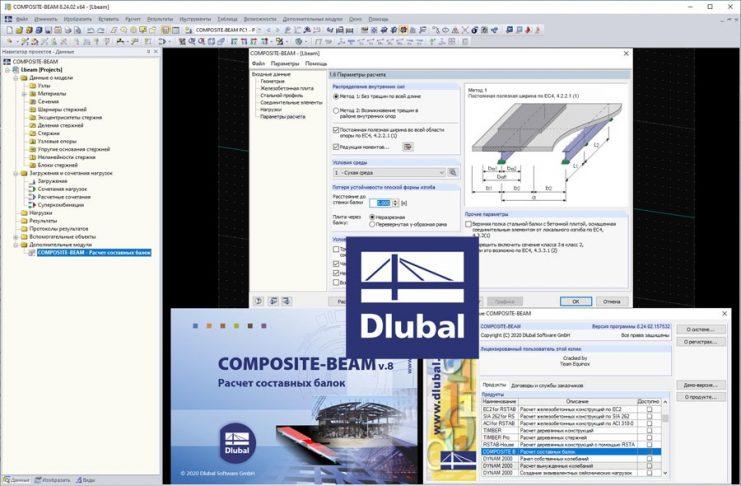 دانلود نرم افزار طراحی تیرهای مرکب فولادی (کامپوزیت) Dlubal COMPOSITE-BEAMv